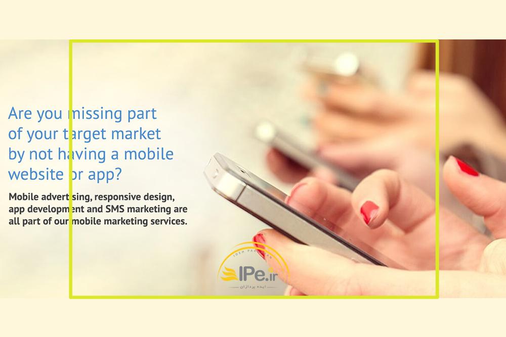 اپلیکیشن های موبایل و بازاریابی