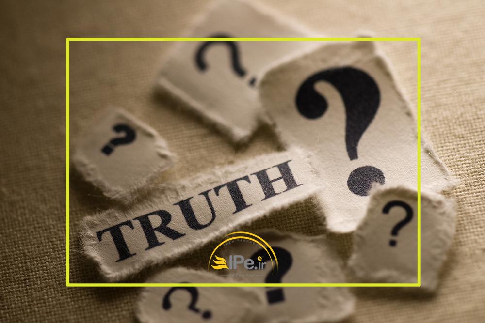 تفاوت میان حقیقت و حقیقت درست