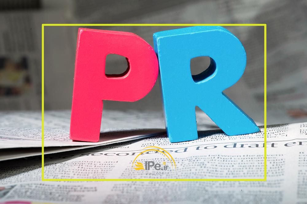 روابط عمومی یا PR