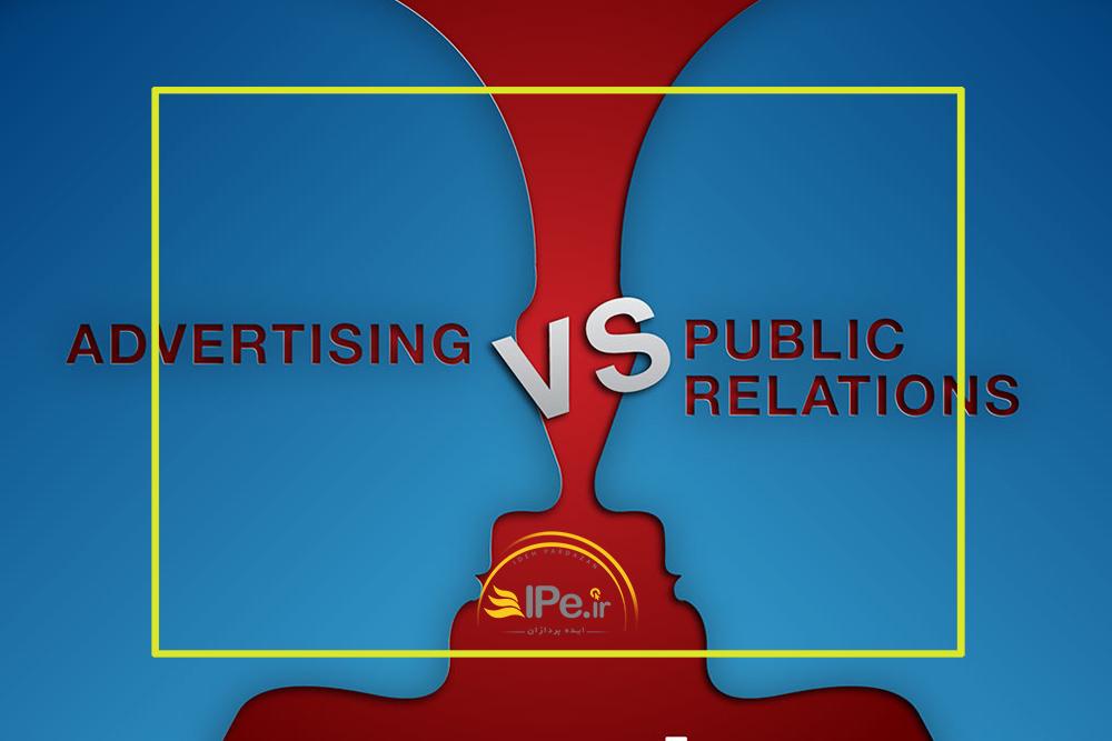 روابط عمومی(PR)