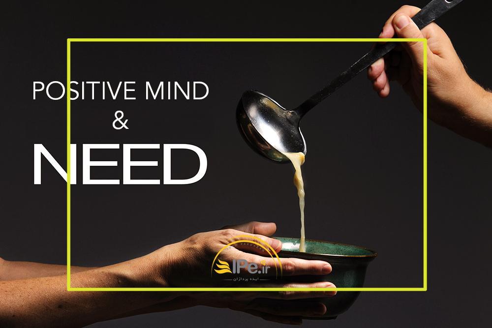 نگرش ذهنی مثبت و ایجاد انگیزه