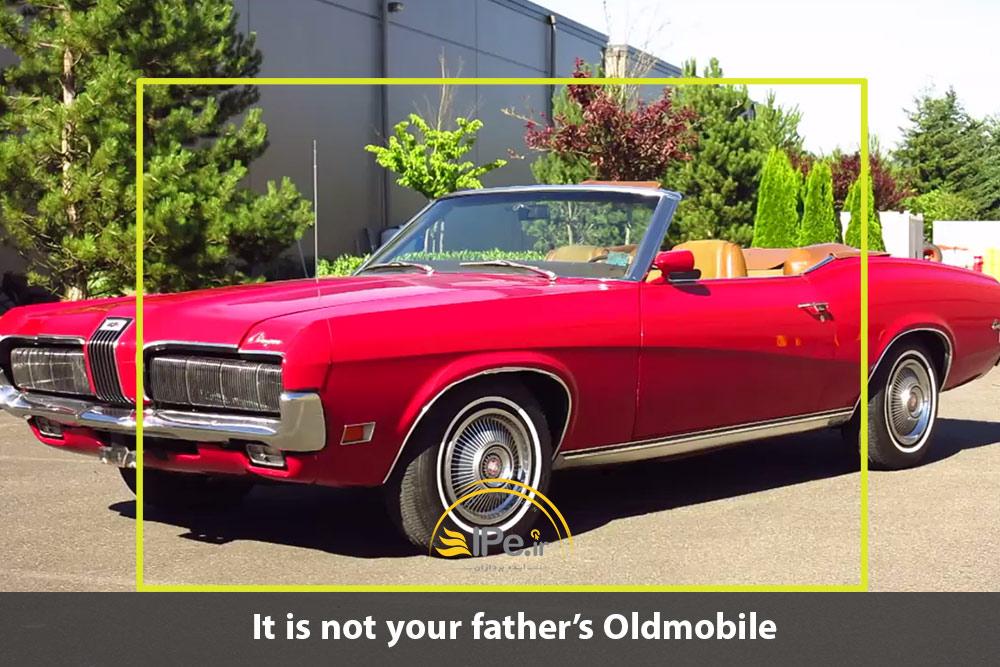 این خودروی اولدزموبیل پدر شما نیست