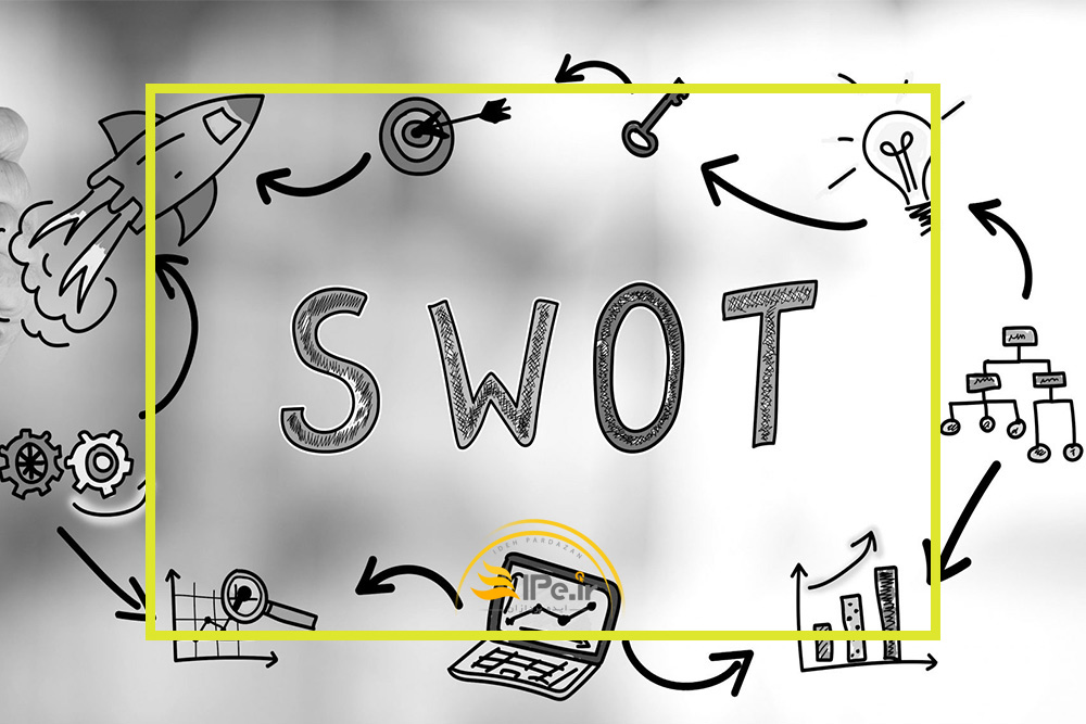 swot چیست و چه کاربردی دارد؟