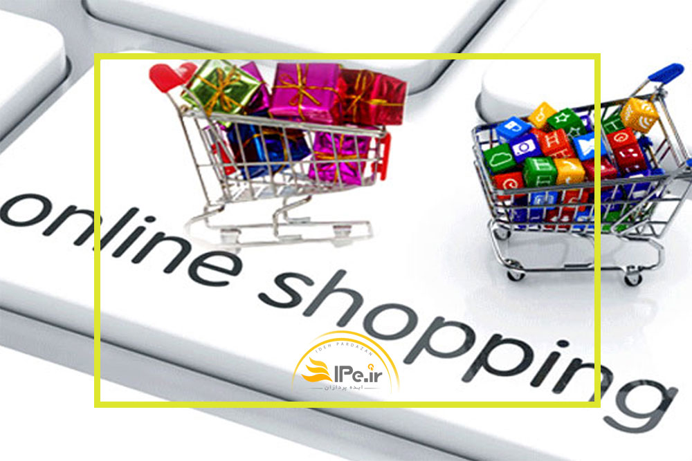 راه اندازی فروشگاه اینترنتی - آیا نسخه آنلاین فروشگاه به افزایش فروش کمک می کند؟