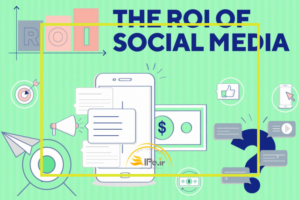 بازگشت سرمایه در شبکه های اجتماعی